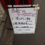Miga - 店頭