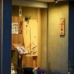 寿斗 ふかがわ - 店舗入り口