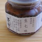 茅乃舎 - 生七味