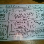 蛇の目鮨 - ランチメニュー