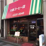 大島コーヒー店 - 外観