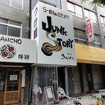 らーめんstyle JUNK STORY - JUNK STORY 谷町きんせい
