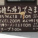 麺カフェ -