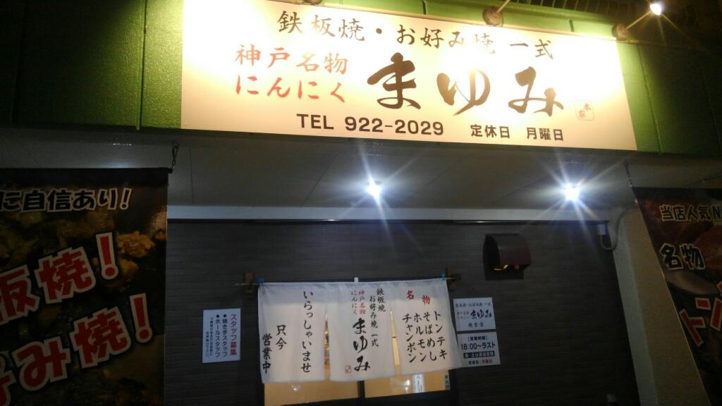 鉄板焼 まゆみ 枝吉店