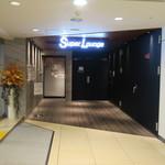 スーパーラウンジ - 入口