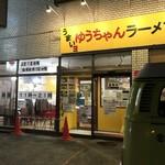 うまいヨゆうちゃんラーメン - 【2017.2.12】店舗全容。