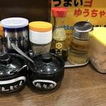 うまいヨゆうちゃんラーメン - 【2017.2.12】卓上調味料。