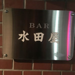 BAR 水田屋 - 至高のバーです。