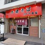 カドヤ食堂 - 中華そば カドヤ食堂