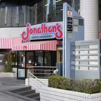 スパゲティ屋くぼやん - ジョナサンの入っているビルの地下1階