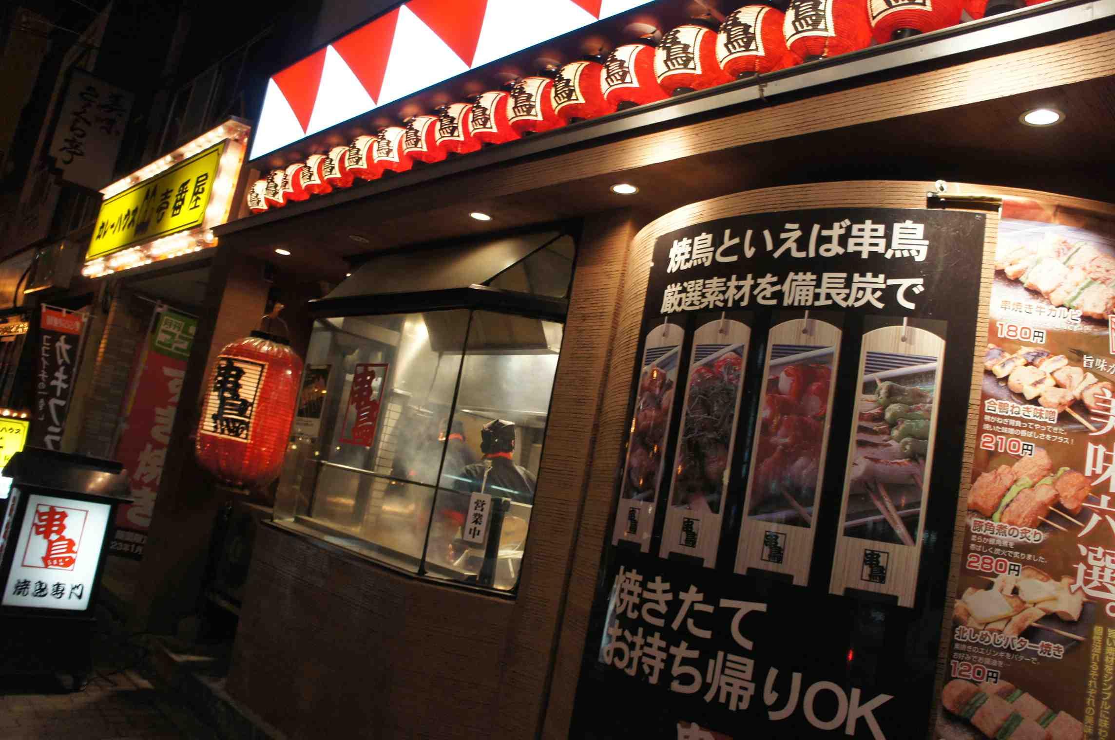 串鳥 平岸駅前店