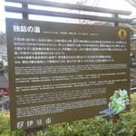 弘乃 - お店の近くにある独鈷の湯 2017.2