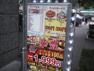 華豊 - 路上の看板