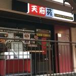 Tenfuen - 外観