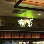 中国料理 布袋 - 店舗(フードコート)