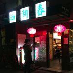 西湖春 - 店舗外観 2016.10.15