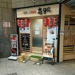 一切れ立焼肉 志ga - 外観    東通りの ど真ん中にあるよ!