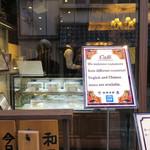 珈琲茶館 集 - 外国からのお客様大歓迎