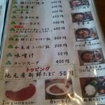 茶房 竹の子 - メニュー