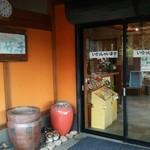 茶房 竹の子 - お店の入り口
