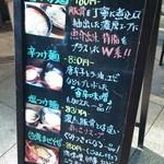 つけ麺 雀 - 看板(※価格改定前)