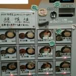 つけ麺 雀 - 食券機【※価格改定前】
