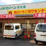 館山いちご狩りセンター -