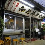 旬鮮居食屋 知花冷凍食品 -