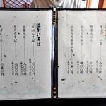 由屋 - 天ぷら & 温かい蕎麦