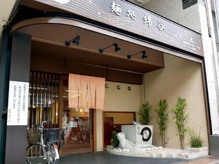 麺処 綿谷 高松店 - 綿谷 高松店さん