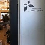 東京ガーデン - 外観