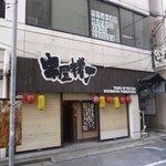 串屋横丁 - 2011/01/02撮影