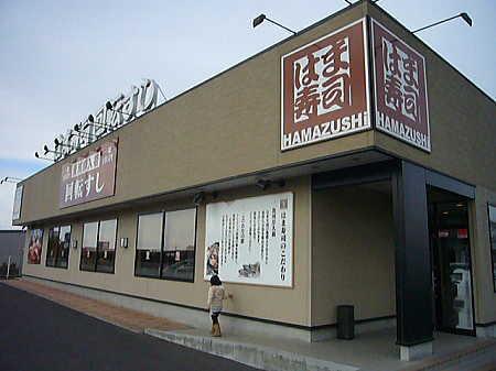 はま寿司  水戸内原店