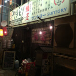 備屋 - 外観(堀川側)