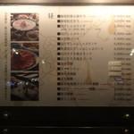京都 瓢喜 - ランチメニュー(店頭)