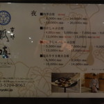 京都 瓢喜 - ディナーメニュー(店頭)