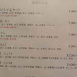 京都 瓢喜 - 出汁しゃぶしゃぶメニュー