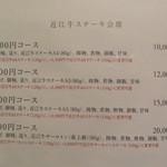 京都 瓢喜 - 近江牛会席メニュー