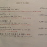 京都 瓢喜 - 近江牛すき焼きメニュー
