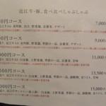 京都 瓢喜 - 近江牛、豚、食べ比べしゃぶしゃぶメニュー