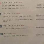 京都 瓢喜 - 海鮮しゃぶしゃぶメニュー