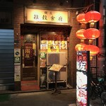 62860754 - 大阪市中央区島之内にある西安料理が食べれる中華料理店です