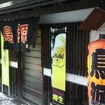 鳥源 札幌店 - 明るくても呑むぞ!