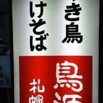 鳥源 札幌店 - ネオン