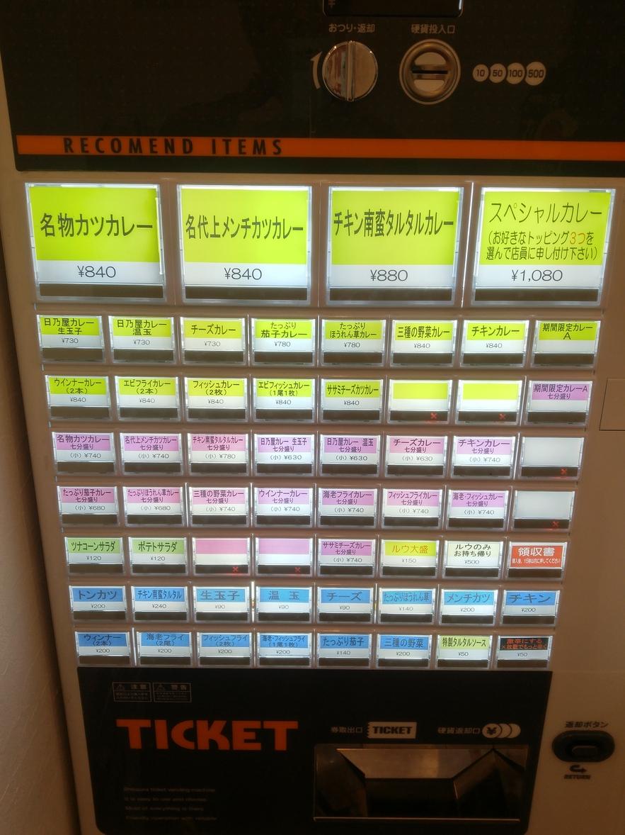 日乃屋カレー 吉祥寺店