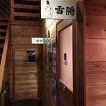 鎌倉点心 - トイレはこちらです 2階に工場があるそうです