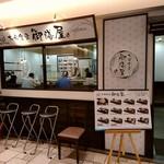 大衆食堂 御膳屋 - 【2017.20(月)】店舗の外観