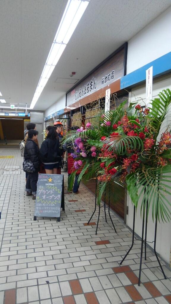 国民酒場 じぃえんとるまん 桜木町店