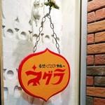 ネグラ 妄想インドカレー -