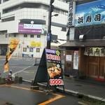 浜寿司 - 店舗外観   1000ランチの看板が 魅力的
